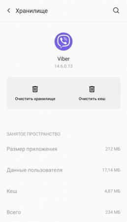 viber-clogs-phone-memory-3.jpg