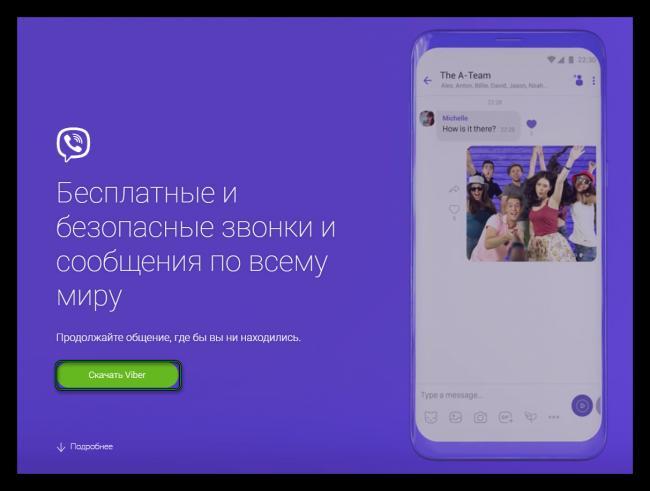 Knopka-Skachat-Viber-na-ofitsialnom-sajte-messendzhera.png