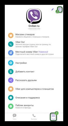 Otkryt-QR-skaner-v-Viber.png