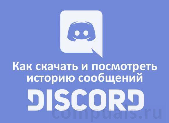 kak-zagruzit-istoriyu-soobshhenij-v-discord.jpg