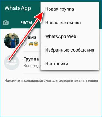 Создать-новую-группу-в-Вацап.png