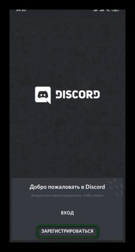 Knopka-Zaregistrirovatsya-v-prilozhenii-Discord.png