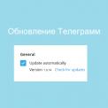1535436935_kak-obnovit-telegramm-na-kompyutere.png