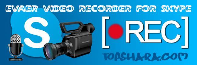 1552243016_topshara.com-evaer-video-recorder-for-skype.jpg