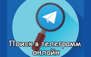 1588576683_poisk-v-telegramme.jpg