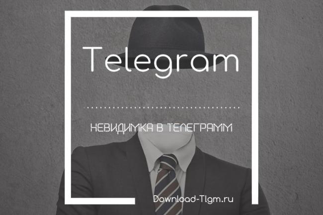 Nevidimka-v-Telegramm.jpg
