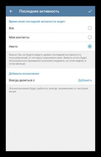 Otklyuchenie-otobrazheniya-poslednej-aktivnosti-Telegram.png
