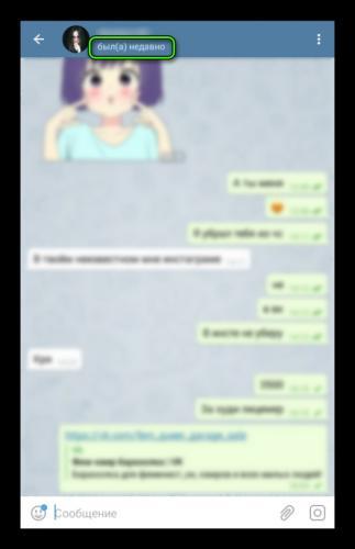 Otobrazhenie-nevidimogo-statusa-v-Telegram.png