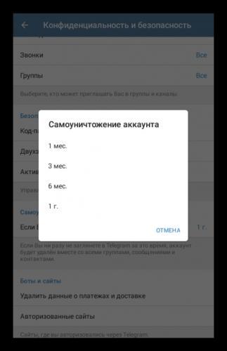 Nastrojki-samounichtozheniya-akkaunta-Telegram.png