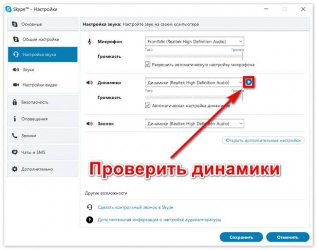 proverit-dinamiki-v-skype.png