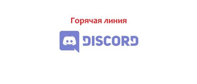 Goryachaya-liniya-Discord.jpg
