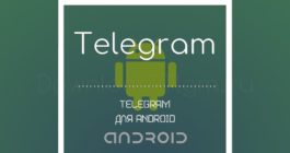 ustanovka-telegram-na-android_8-265x140.jpg
