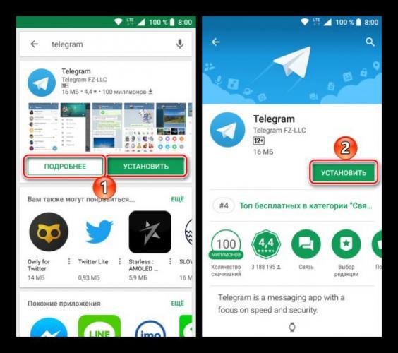 Perehod-k-ustanovke-iz-Google-Play-Marketa-prilozheniya-Telegram-dlya-Android.png