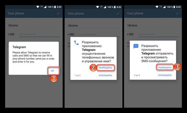 Predostavlenie-razresheniy-neobhodimyih-dlya-rabotyi-prilozheniya-Telegram-dlya-Android.png