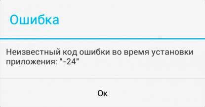 viber-oshibka-24-1.jpg
