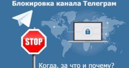 zablokirovat-kanal-v-telegrame-265x140.jpg