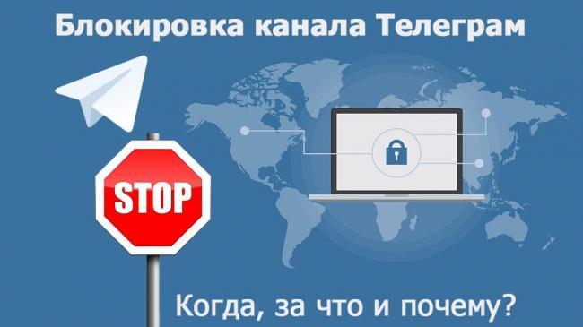 zablokirovat-kanal-v-telegrame.jpg