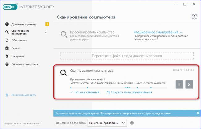 skanirovanie-kompjutera-antivirusom-nod32.png