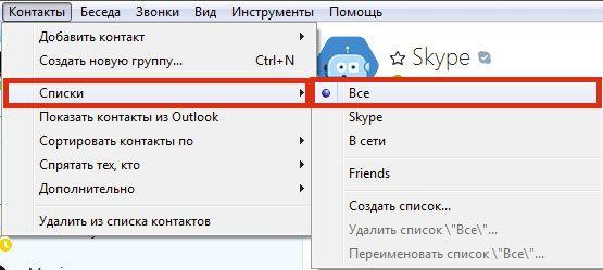vost-kontakty-skype-2-555x249.jpg