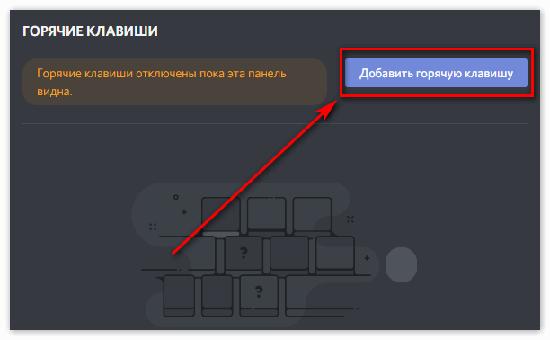 kogda-ehta-panel-vidna-goryachie-klavishi-otklyucheny-v-diskord.png