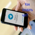 1520661583_kak-sozdat-chat-telegram-2-kopiya.jpg