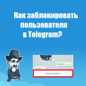 1513344725_ban-v-telegramme-kak-zablokirovat-polzovatelya-1.png