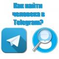 1511264112_telegram-poisk-ludei.jpg