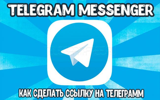 ssylka-na-telegramm-1.jpg