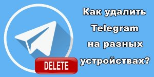 1539936741_udalit.jpg