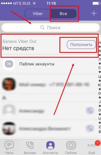 viber-besplatnye-zvonki-i-soobshhenija5.jpg
