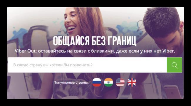 Viber-Out-na-ofitsialnom-sajte.png