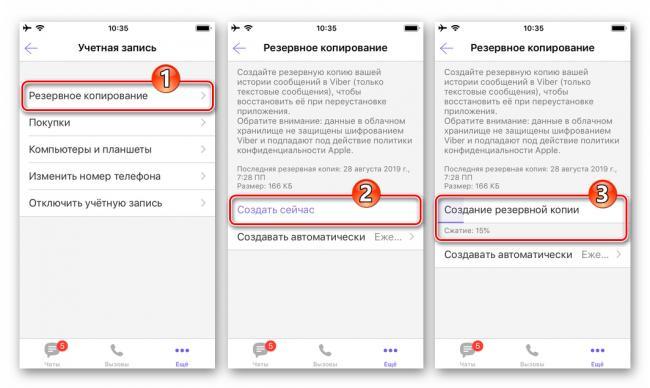 Viber-dlya-iPhone-rezervnoe-kopirovanie-pered-smenoj-polzovatelya-1.png
