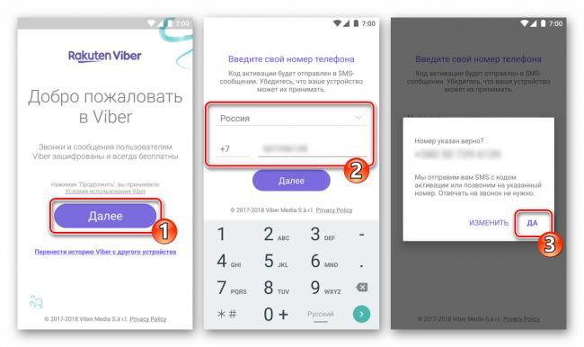 Viber-dlya-Android-aktivacziya-uchetnoj-zapisi-v-messendzhere.png