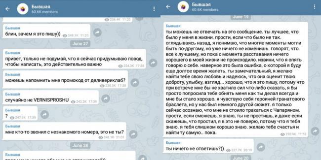 телеграм-канал-бывшая_канал-телеграм.jpg