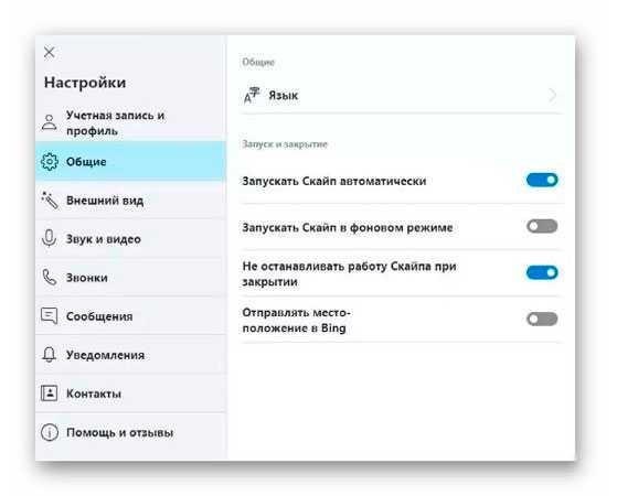 skype_for_windows_10_10.jpg