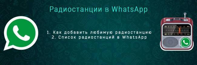 whatsapp-radio-head.jpg