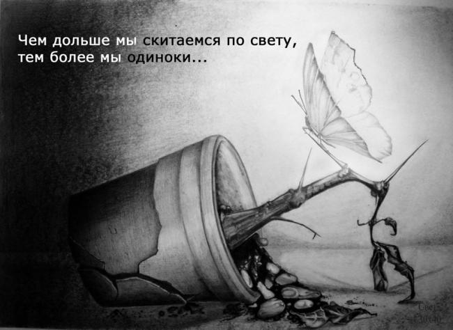 Тем более мы одиноки.