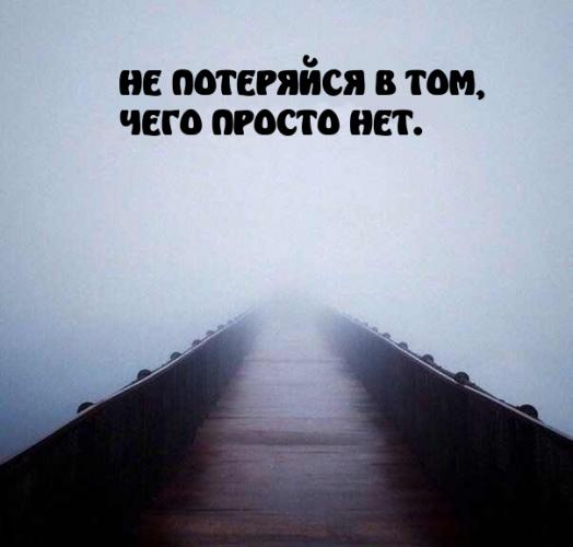 НЕ ПОТЕРЯЙСЯ В ТОМ, ЧЕГО ПРОСТО НЕТ..
