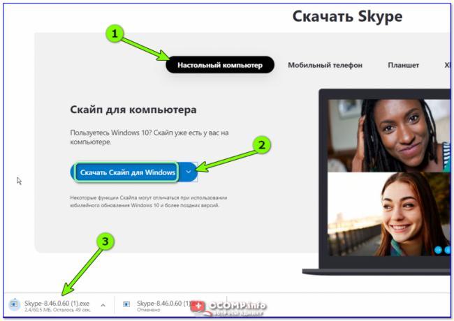 Zagruzka-aktualnoy-versii-Skype-800x567.png