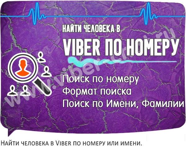 poisk-po-nomeru-v-viber-head-wpp1605808600639.jpg