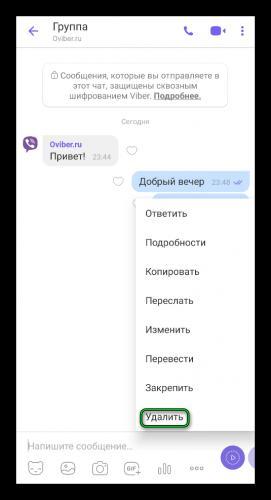 Udalit-soobshhenie-iz-gruppy-v-prilozhenii-Viber.png
