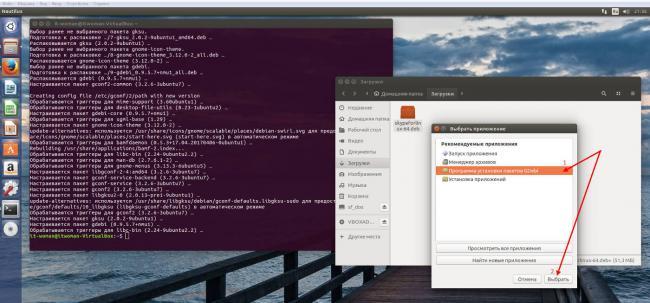 skp-dlya-linux2.jpg