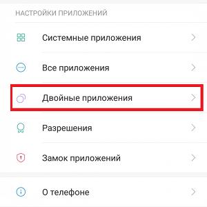 kak-postavit-dva-vajbera-na-smartfon-android.png