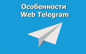 1589268414_osobennosti-veb-telegramma.jpg