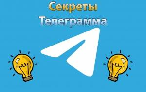 1589605816_sekrety-telegramma.jpg