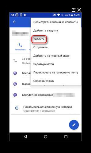 Udalenie-kontaktov-iz-telefona.png