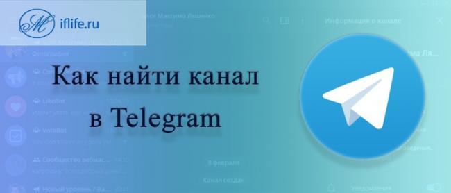 kak-nayti-kanal.jpg