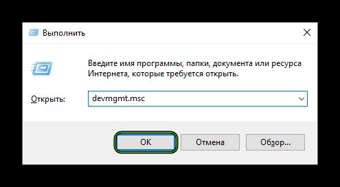 Komanda-devmgmt.msc-v-dialogovom-okne-Vypolnit.png