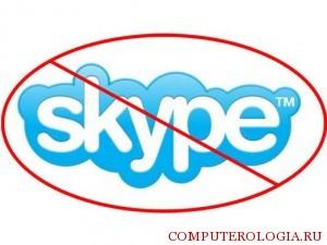 udalit-Skype-300x225.jpg