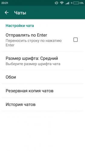 Kak-soxranit-perepisky-Whatsapp-2.jpg